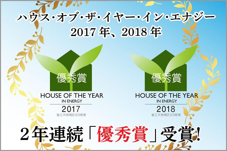 「ハウス・オブ・ザ・イヤー・イン・エナジー」『優秀賞』受賞