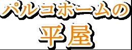 パルコホームの平屋 ロゴ