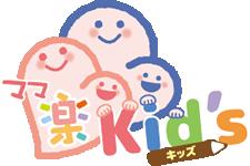 ママ楽キッズ ロゴ