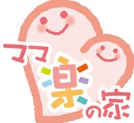 ママ楽の家 ロゴ