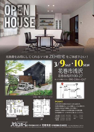 OPEN HOUSE in 花巻