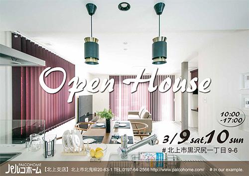OPEN HOUSE in 北上
