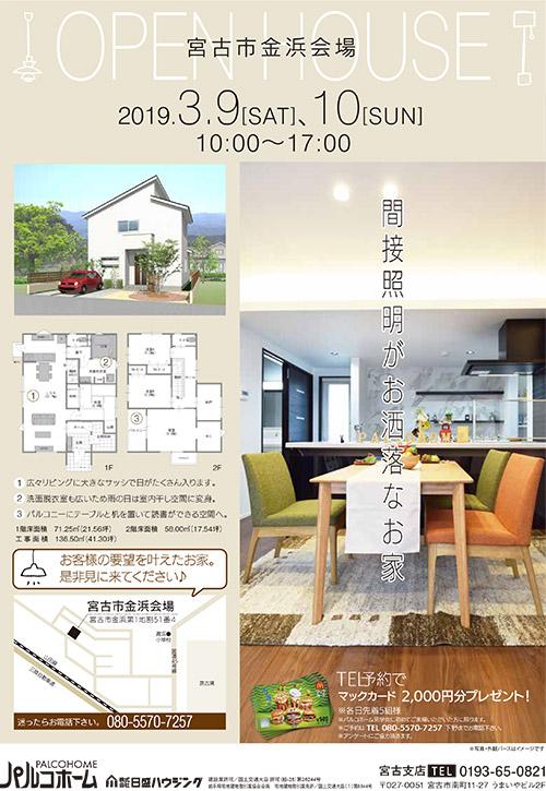 OPEN HOUSE in 宮古