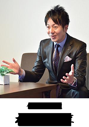 代表取締役 杉沢淳