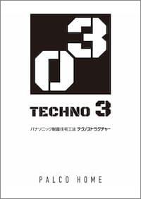 TECHNO3カタログ