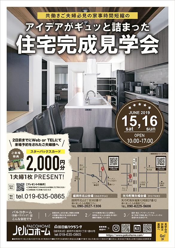 OPEN HOUSE in 盛岡&矢巾