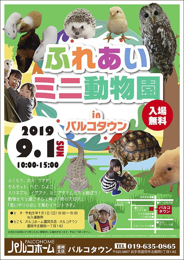 9/1 盛岡でふれあいミニ動物園を開催します