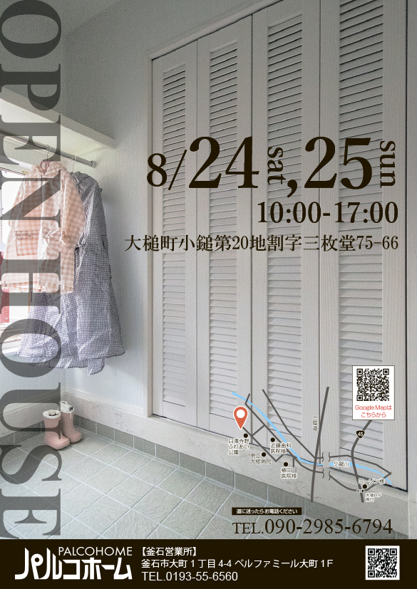 OPEN HOUSE in 大槌