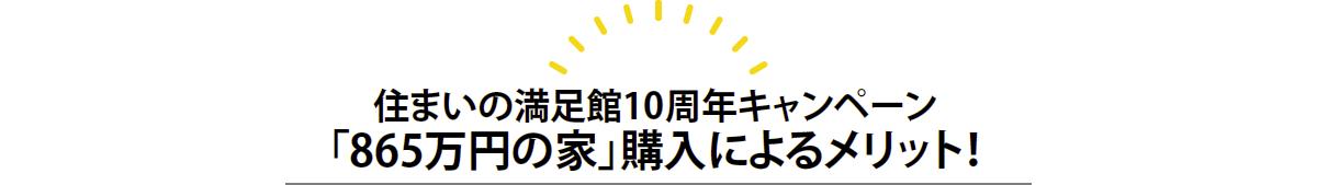 「865万円の家」購入によるメリット!