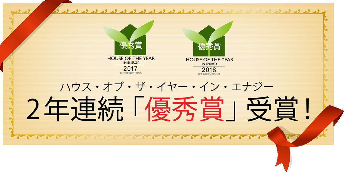 ハウス・オブ・ザ・イヤー・イン・エナジー2年連続「優秀賞」受賞!