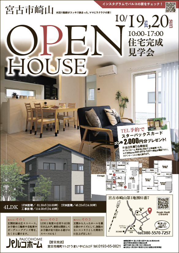 OPEN HOUSE in 宮古