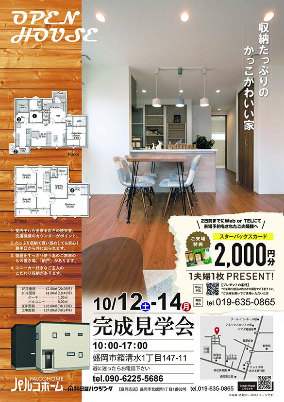 OPEN HOUSE in 盛岡