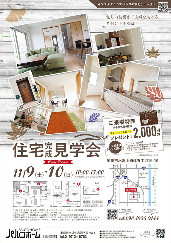 OPEN HOUSE in 奥州