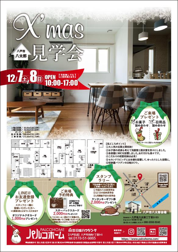 OPEN HOUSE in 八戸