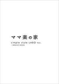 symple style LABO ver. BRAND BOOK