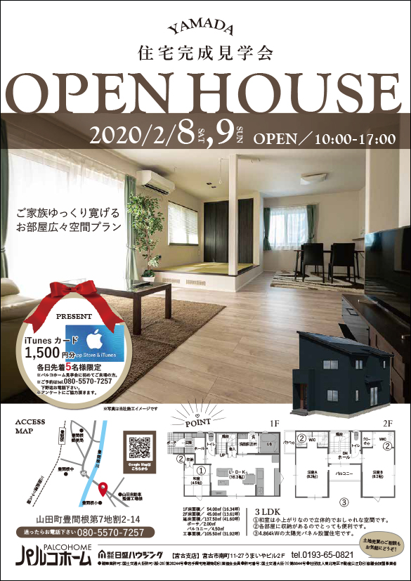 OPEN HOUSE in 山田