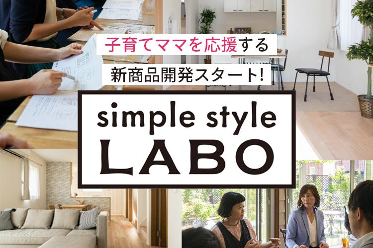 ママ楽の家 simple style LABO 公開