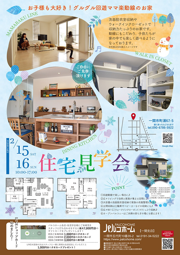 OPEN HOUSE in 一関