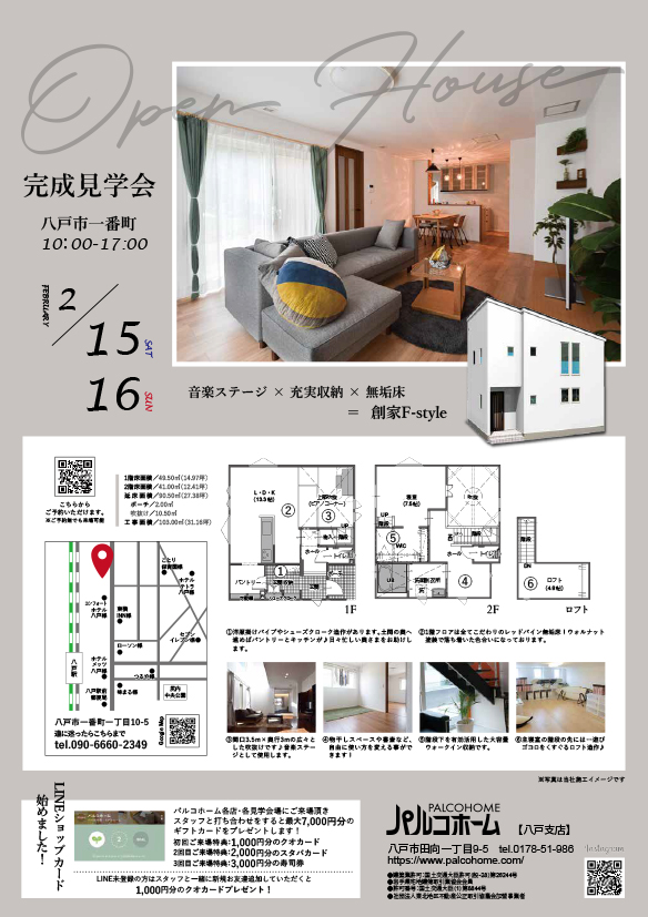 OPEN HOUSE in 八戸