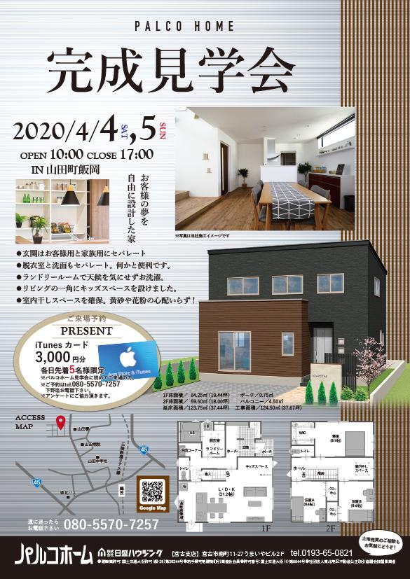 OPEN HOUSE in 山田