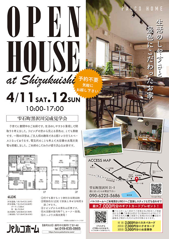 OPEN HOUSE in 雫石