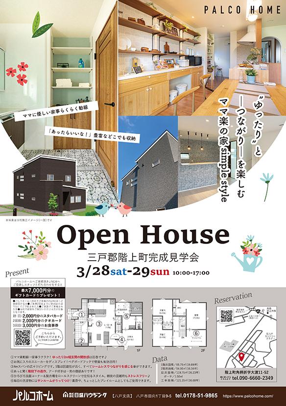OPEN HOUSE in 三戸