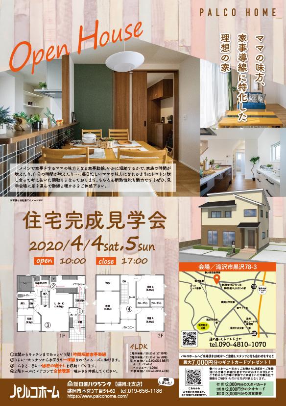 OPEN HOUSE in 滝沢