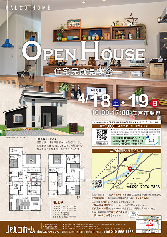 OPEN HOUSE in 二戸