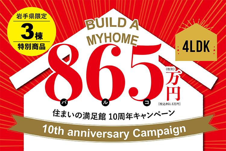 865万円の家 お申込み受付中!
