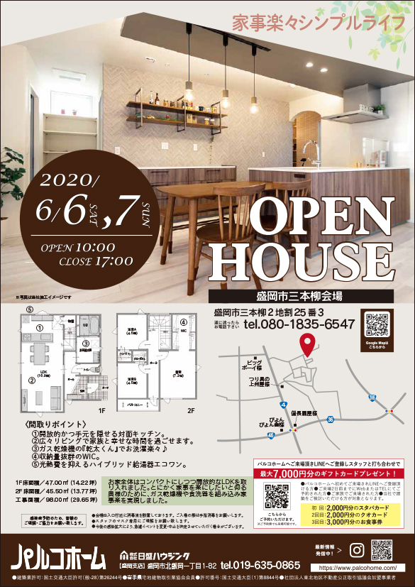OPEN HOUSE in 盛岡