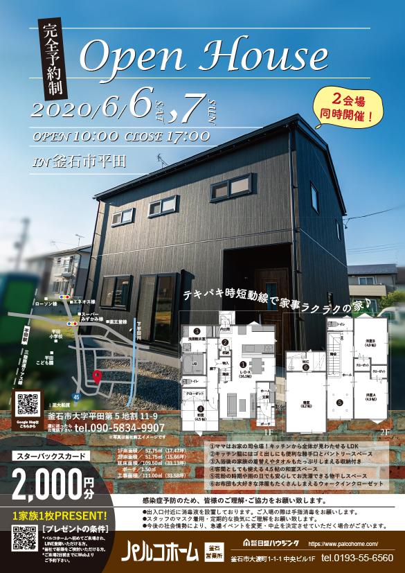 OPEN HOUSE in 釜石