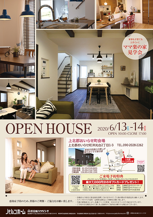 OPEN HOUSE in 青森