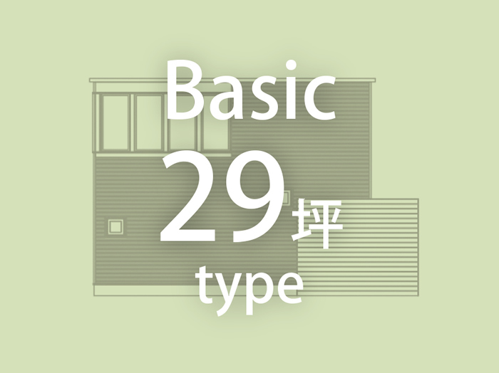 type:Basic 29坪type