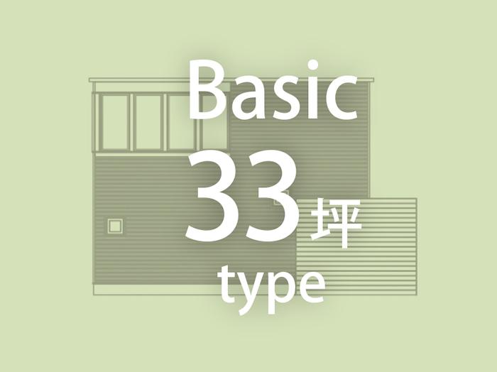 type:Basic 33坪type
