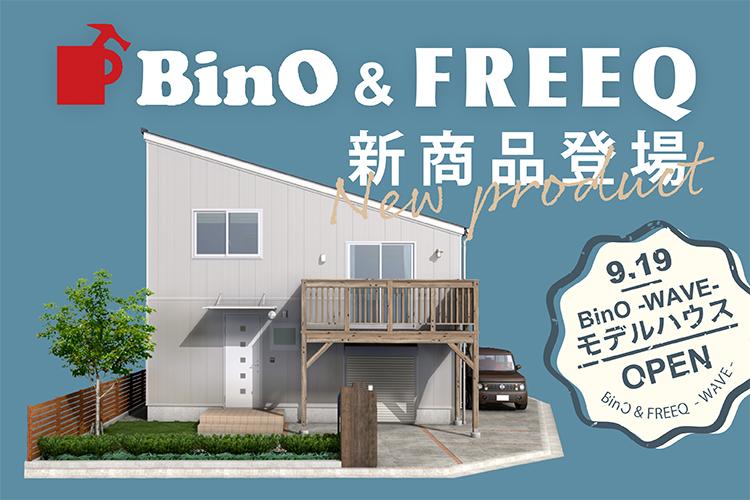 新商品「規格住宅BinO&FREEQ」登場
