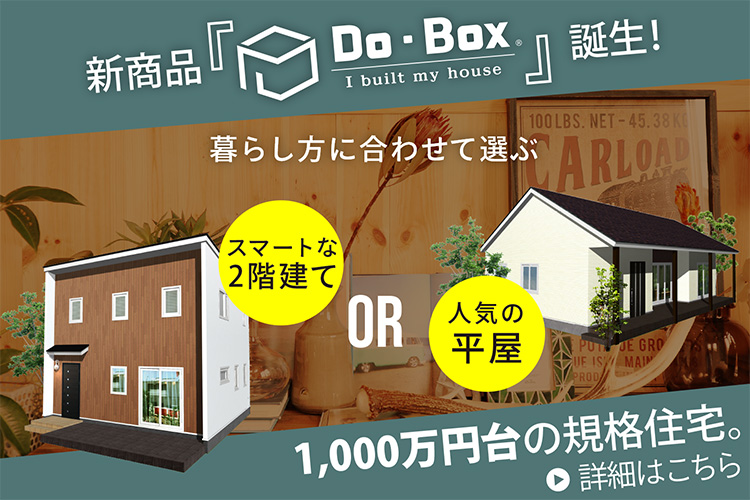 新商品「規格住宅Do-Box」登場