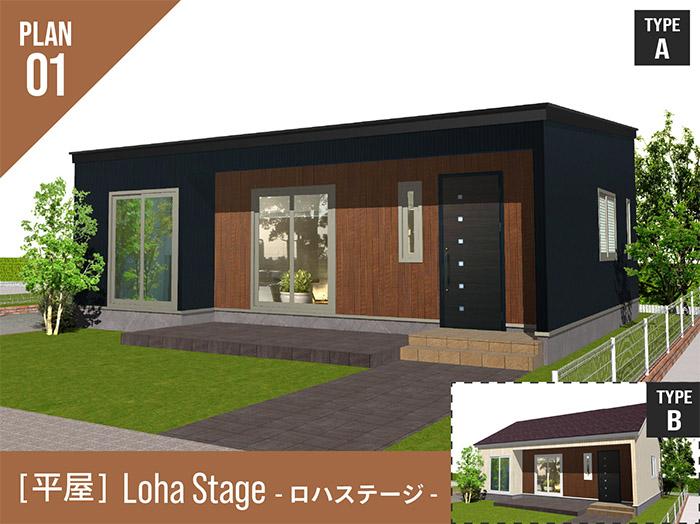 Loha Stage -ロハステージ- 01