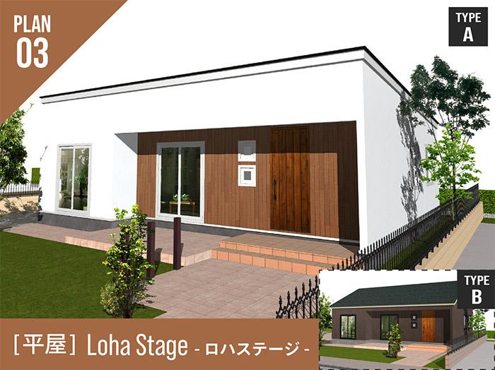 Loha Stage -ロハステージ- 03