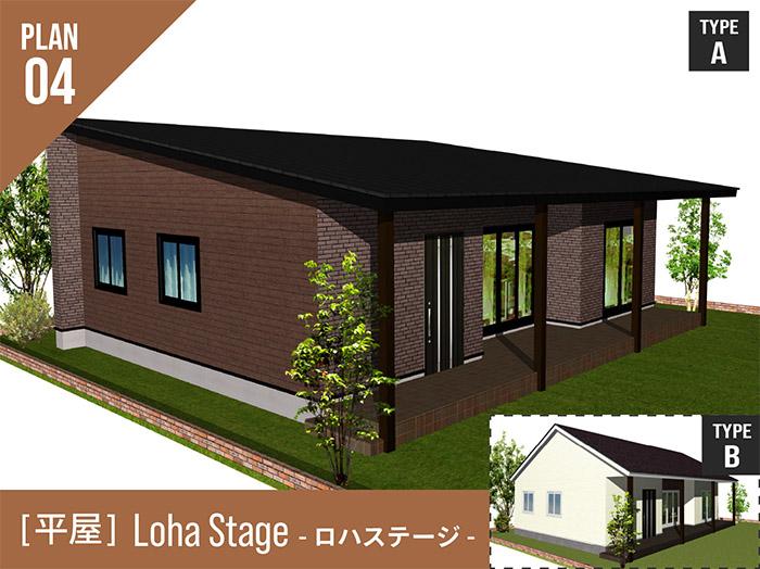 Loha Stage -ロハステージ- 04