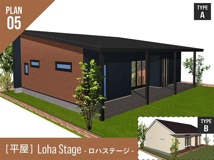 Loha Stage -ロハステージ- 05