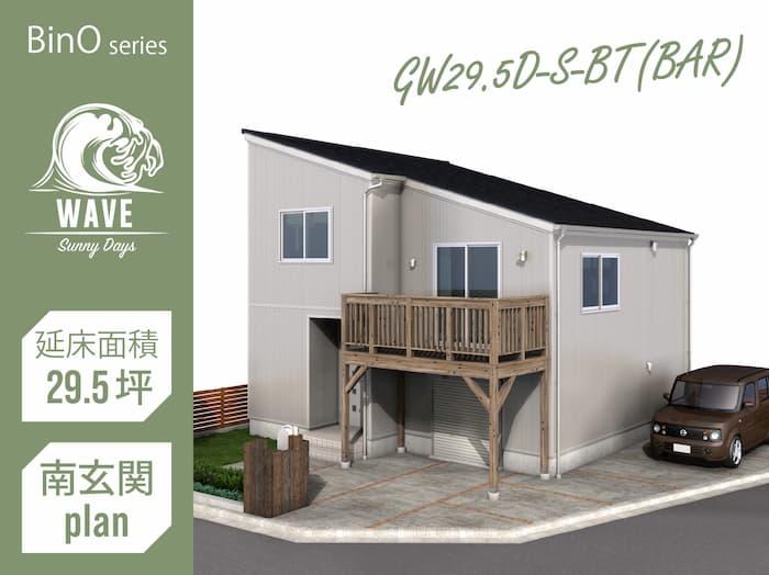 WAVE_29.5坪type(南玄関)
