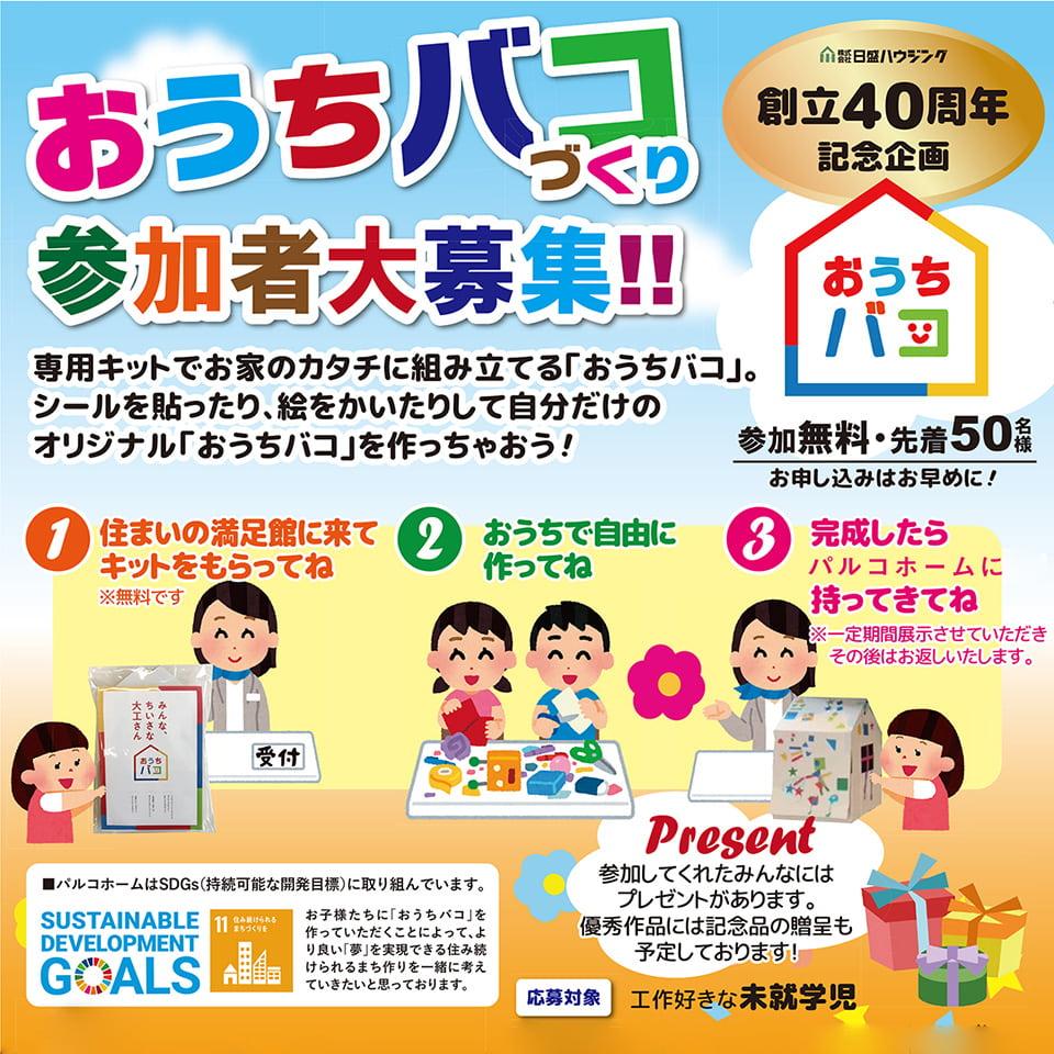 『おうちバコづくり』参加者大募集!!