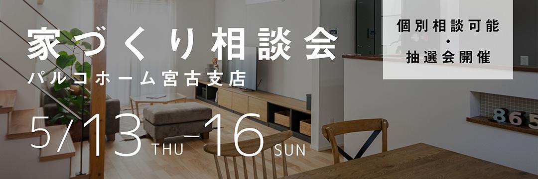 パルコホームの住宅相談会(宮古支店)