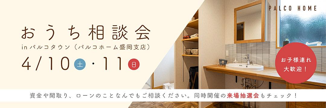 パルコホームの住宅相談会(盛岡支店)