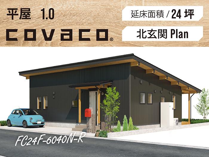 FREEQ COVACO_24坪type(北玄関)