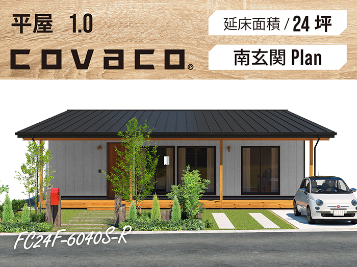 FREEQ COVACO_24坪type(南玄関)