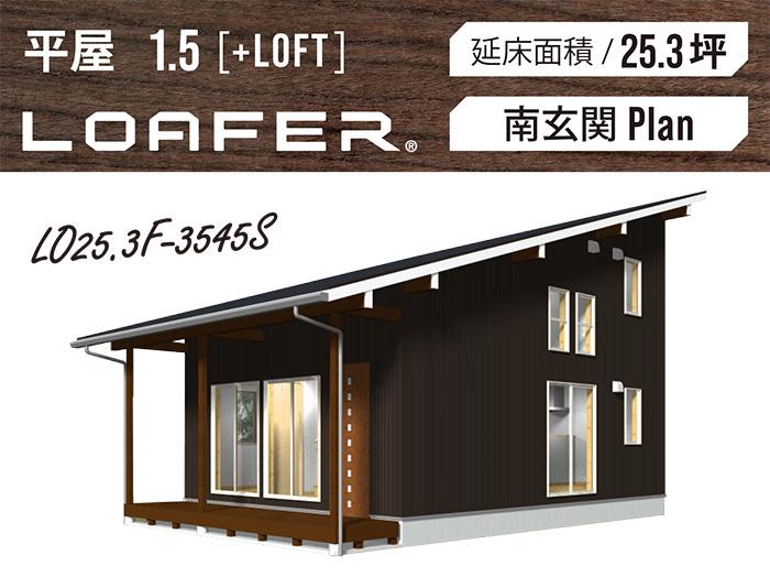 LOAFER_25.3坪type(南玄関)