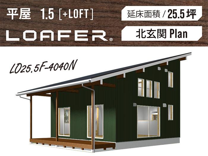 LOAFER_25.5坪type(北玄関)