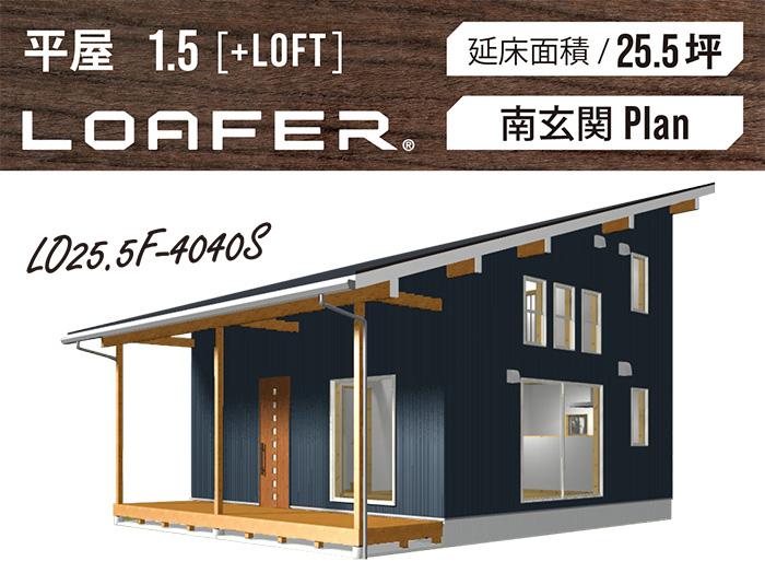 LOAFER_25.5坪type(南玄関)