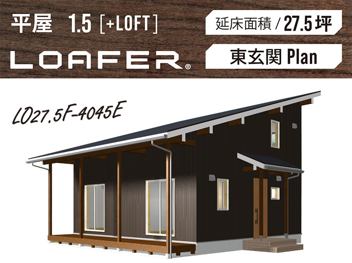 LOAFER_27.5坪type(東玄関)